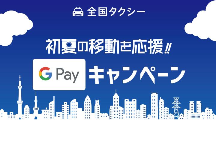 『Google Pay』決済で最大1,500円プレゼント!『初夏の移動を応援!!Google Payキャンペーン』実施(好評につき8/31まで延長しました!)