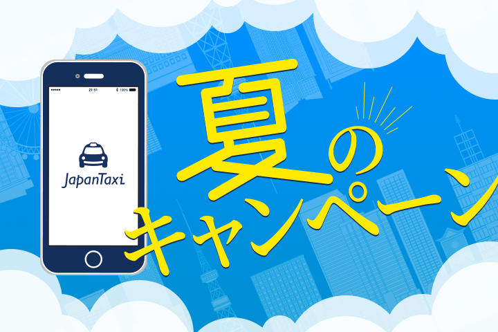 800万DL記念!JapanTaxi史上最大のエリアキャンペーン実施 北海道・愛知県で500円クーポンキャンペーンを実施するほか体験型イベントも開催予定