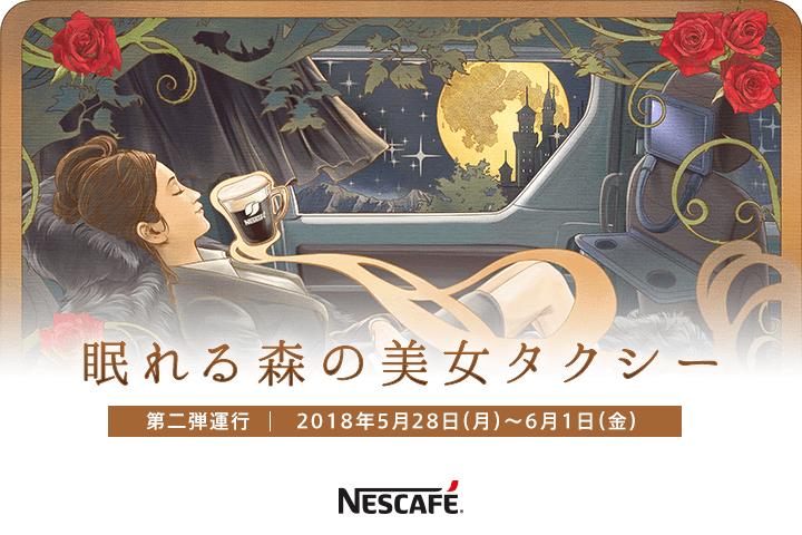 ネスカフェ×日本交通「眠れる森の美女タクシー」 コーヒーとふわふわ快適車内で、いつもの帰宅時間を極上のリラックスタイムに変える