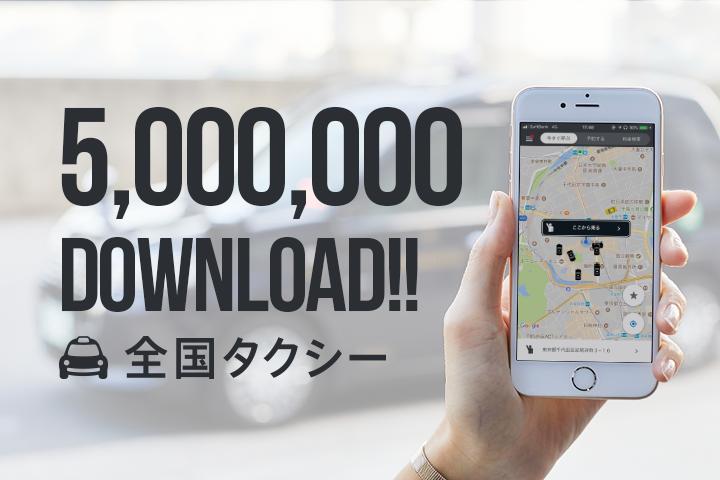 日本最大のタクシー配車アプリ『全国タクシー』500万ダウンロード達成