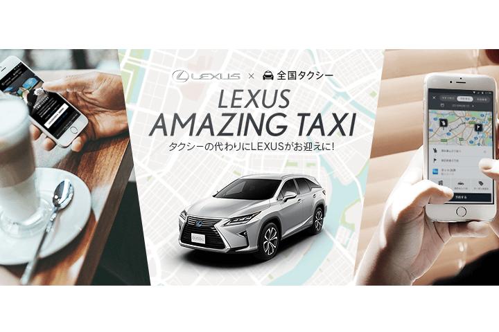 『LEXUS AMAZING TAXI』タクシーの代わりにLEXUSがお迎えに!運賃無料で豊かな移動時間をプレゼント