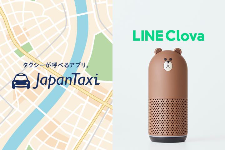 『JapanTaxi』アプリが『LINE Clova』に対応 「ねぇClova、JapanTaxiを開いて」でタクシーが呼べる