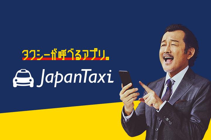 温水洋一さんが吉田鋼太郎さんに変身!?『JapanTaxi』アプリ600万ダウンロード記念!初の全国TVCMスタート