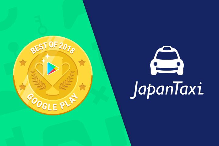Google Play ベストアプリ2018 受賞
