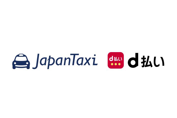 タクシー乗車で『dポイント』が貯まる・使える! 『JapanTaxi』アプリ『d払い』対応スタート