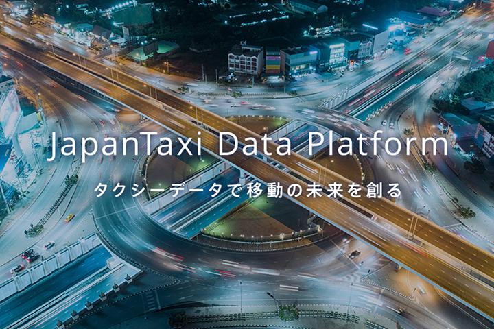 タクシービッグデータで日本の移動・生活をより快適に、『モビリティ研究開発部』を新設