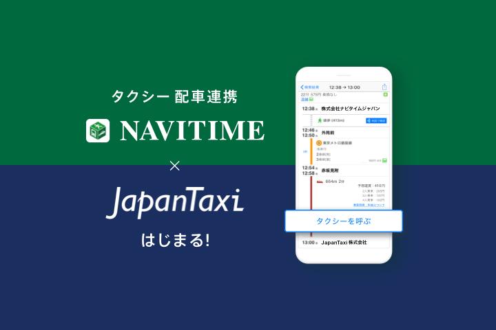 『NAVITIME』アプリと『JapanTaxi』アプリが連携スタート ドアtoドアの経路検索からワンストップでタクシーが呼べる 2019年3月25日(月)より