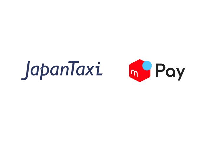 タクシー車載『JapanTaxiタブレット』に新たな決済手段『メルペイ』が追加 道や乗り場からのタクシー乗車で利用可能に!2019年4月15日(月)より