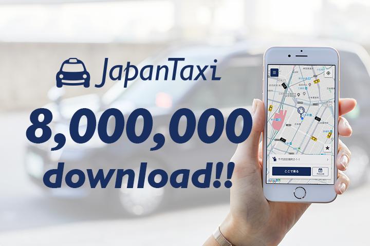 No1タクシーアプリ『JapanTaxi』800万ダウンロード突破!