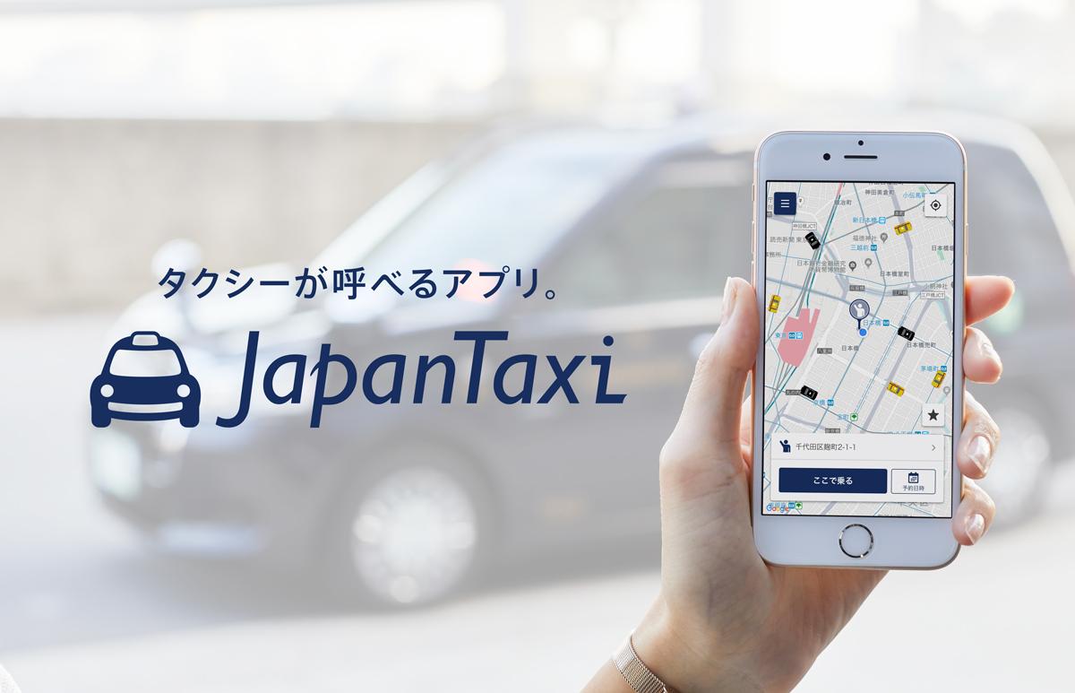「JapanTaxi」アプリ