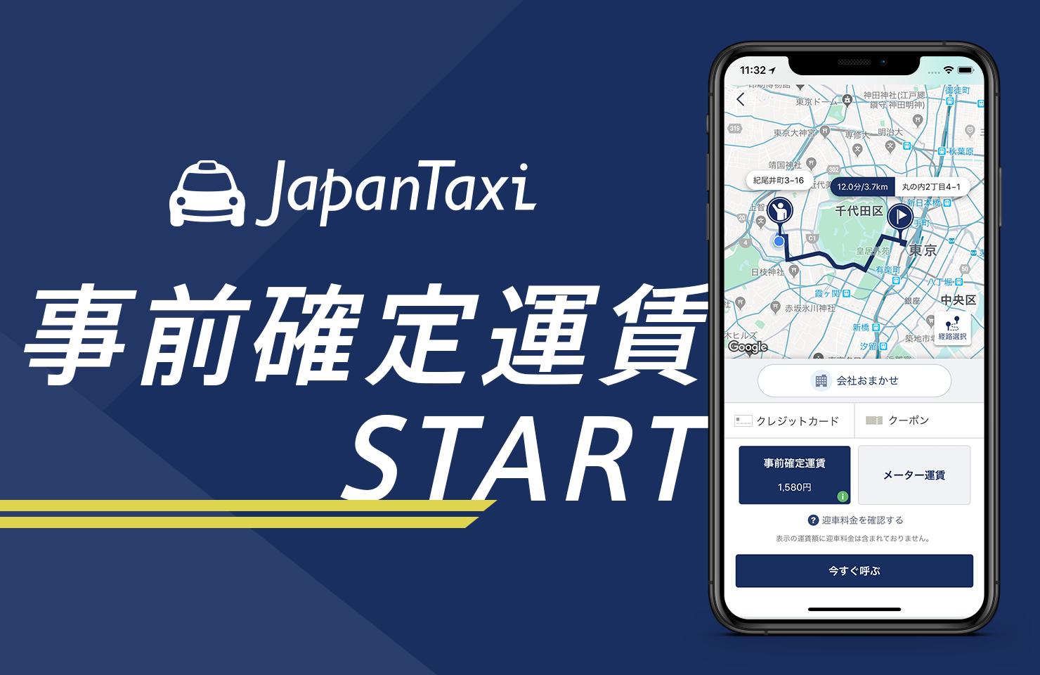 108年目の新たな運賃料金体系 『JapanTaxi』アプリにて『事前確定運賃』機能がスタート まずは日本交通、金星自動車にて開始 2019年10月28日(月)より