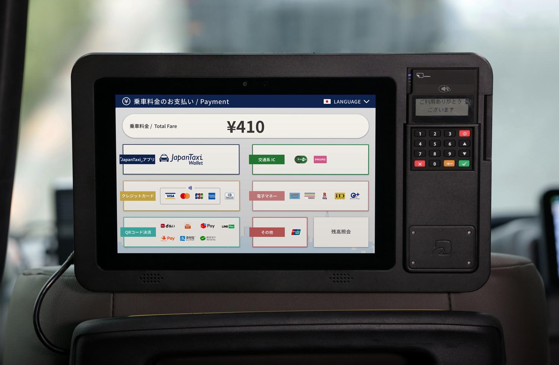 かざすだけで支払い完了・非接触IC決済サービス3種に対応開始! タクシー車載セルフレジ型マルチ端末『決済機付きタブレット』 2019年11月1日(金)より