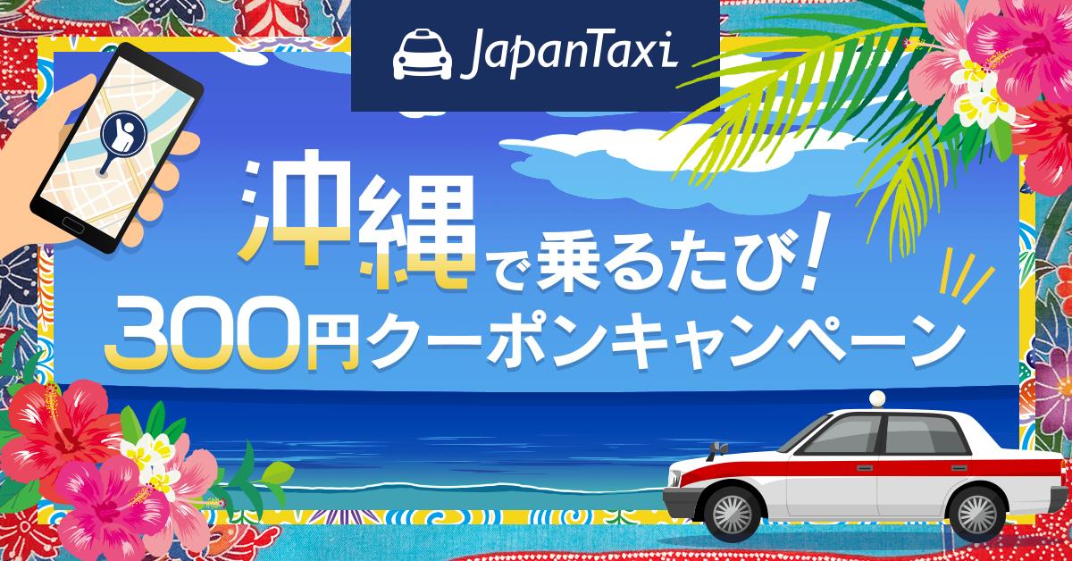 『沖縄で乗るたび!300円クーポンキャンペーン』実施 ネット決済で何度でもクーポンプレゼント!2020年2月4日(火)〜3月31日(火)まで
