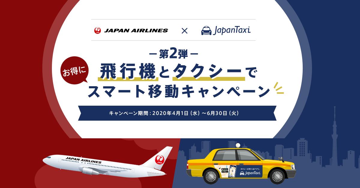 『飛行機とタクシーでお得にスマート移動キャンペーン 第2弾』実施 JALラウンジ利用で『JapanTaxi』アプリで使える1,000円分クーポンプレゼントなど